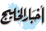 Akhabar Alkhaleej Newspaper Jobs
